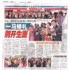 """""""一马婚礼 别开生面""""  柔州近400对新人集体注册"""
