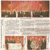 柔颍川陈氏公会-庆祝69周年联欢晚宴(新洲日报-大柔佛)