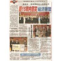 柔颍川陈氏公会-庆祝69周年联欢晚宴(南洋商报-柔佛)