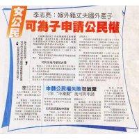 <b>李志亮:嫁外籍丈夫国外产子 女公民可为子申请公民权</b>