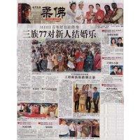 111111百年好日许终身 三族77对新人结婚乐 (2011年11月12日 - 南洋商报,星洲日报,东方日报,中国报,News Straits Times)