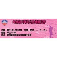 柔佛颍川陈氏公会婚姻注册本月日期