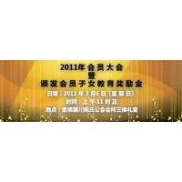 2011年 会 员 大 会  暨  颁 发 会 员 子 女 教 育 奖 励 金
