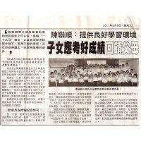 陈联顺:提供良好学习环境  子女应考好成绩回馈父母(星洲日报-大柔佛,2011年03月09日)