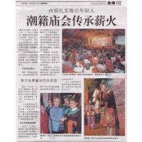 内容扎实吸引年轻人 潮籍庙会传承薪火(南洋商报,2011年04月07日)