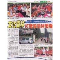 文化园林打造乐龄休闲场 (星洲日报 - 大柔佛,2011年5月30日)