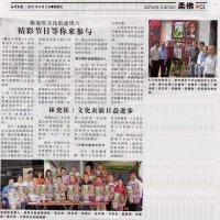 陈旭年文化街逢周六  精彩节目等你参与(南洋商报,2011年06月3日)