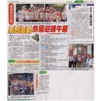 陈旭年文化街 系列活动热闹迎端午节(新洲日报,2011年06月03日)