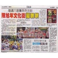 每周六密集系列活动 陈旭年文化街闹哄哄(中国报,2011年06月03日)
