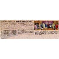 柔佛颖川陈氏公会 与新国湘灵交流签约 (星洲日报,2011年6月15日)