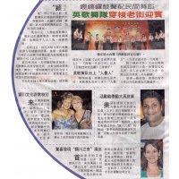 铿锵锣鼓声配民间舞蹈 英歌舞队穿梭老街迎宾 (星洲日报,2011年6月27日)