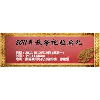 柔佛颍川陈氏公会宗祠管理委员会举行2011年(辛卯年)秋祭祀祖典礼(2011年12月19日)
