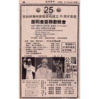 南加州潮州会馆庆祝陈立25周年会庆 - 新闻剪报