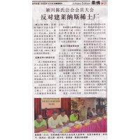 柔佛颍川陈氏公会 2012 年会员大会 反对建莱纳斯稀土厂