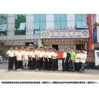 2011年9月25日 -  马来西亚陈氏宗亲总会青年团一行人拜访柔佛颍川陈氏公会青年团