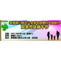 柔佛颍川陈氏公会青年团暨妇女组联办 双亲节及端午节