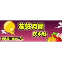 柔佛颍川陈氏公会 花好月圆庆中秋