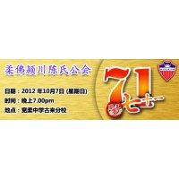 柔佛颍川陈氏公会 七十一周年庆