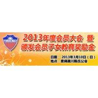2013年 会 员 大 会 暨 颁 发 会 员 子 女 教 育 奖 励 金