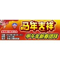 柔佛颍川陈氏公会 < 甲午年新春团拜 >