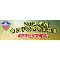 2014 年 度 会 员 子 女 教 育 奖 励 金