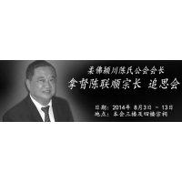 柔佛颍川陈氏公会会长拿督陈联顺宗长 追思会