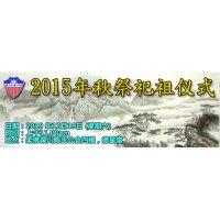 2015年秋祭祀祖仪式 (12月19日,星期六)