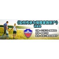 《如何传承与保障家族财产》讲座会 (12月3日,星期四)