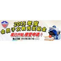 2015 年 度 会 员 子 女 教 育 奖 励 金