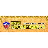 """""""组团参加世舜联会第23届国际大会"""" (10月30日 �C 11月1日)"""