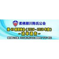 柔佛颍川陈氏公会 : 第49届理事会( 2016 - 2018 年度 ) 选举通告