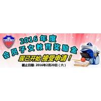 2016 年 度 会 员 子 女 教 育 奖 励 金 ( 截止日期 : 2016 年 2 月 20日 )