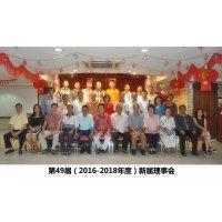 第49届(2016-2018年度)新届理事会
