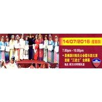 柔佛颍川陈氏公会 儒乐团义演 呈现《三进士》全剧慕 (2016年7月14日)