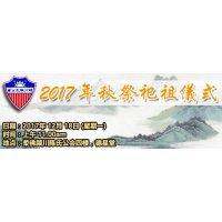 柔佛颍川陈氏公会: 2017年秋祭祀祖仪式 (12月18日,星期一)