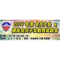 《2017 年 会 员 大 会 暨 颁 发 会 员 子 女 教 育 奖 励 金》(3月19日,星期日)