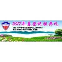 《2017年春祭祀祖典礼》 (4月1日,星期六)