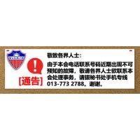[通告] 联系本会方式 - 秘书处手机专线013-773 2788