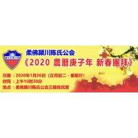 柔佛颍川陈氏公会 《 2020�r�迅�子年大年初二新春�F拜 》 (1月26日,星期日)