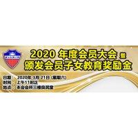 《2020 年 会 员 大 会 暨 颁 发 会 员 子 女 教 育 奖 励 金》(3月21日,星期六)