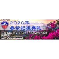 柔佛颍川陈氏公会《2020 庚 子 年 春 季 祭 祀 典 礼》(4月1日,星期三)