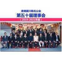 柔佛颍川陈氏公会 - 第50届(2019-2021年度)理事会