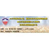 《2020年度会员大会、颁发会员子女教育奖励金暨本会手机应用程序APP系统与会员生育奖励金推介礼》(9月27日,星期日)