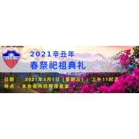 柔佛颍川陈氏公会《2021 辛 丑 年 春 祭 祀 祖 典 礼》(4月1日,星期四)