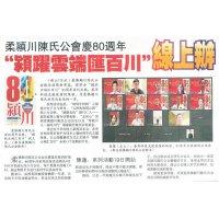 2021年9月8日 - 柔佛颍川陈氏公会 80周年【颍跃云端汇百川】系列庆典 线上办
