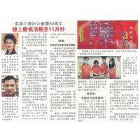 2021年9月21日 - 柔佛颖川陈氏公会 启动80周年云端庆典