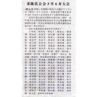 柔陈氏公会 3月6日开大会(南洋商报-柔佛,2011年02月27日)